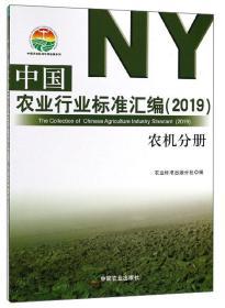 中国农业行业标准汇编(2019) 农机分册