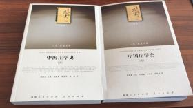 中国庄学史(全两册)