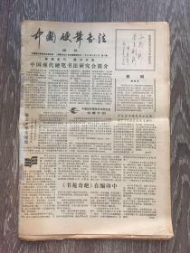 中国硬笔书法通讯报(1-8期、含创刊号、缺第5期、存7期合售)
