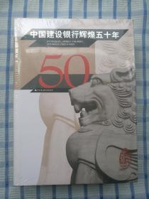 中国建设银行辉煌五十年