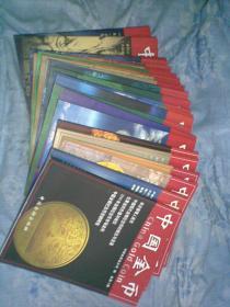 中国金币总1——26辑(含创刊号,一套26本)