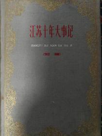 江苏十年大亊记[1949-1959]