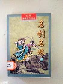 DX107966 獨孤紅作品集28 名劍名珠   上