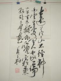 131羲之书法真迹古诗词