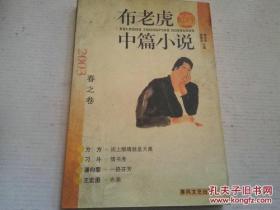 《布老虎中篇小说 2003 春之卷》