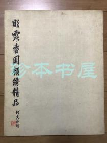 明露香园顾绣精品 1963年一版一印 布函,活页十五张全,印数500册