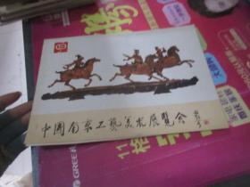 中国南京工艺美术展览会