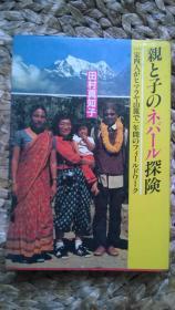 亲と子のネパール探险(与孩子一起探险尼泊尔)