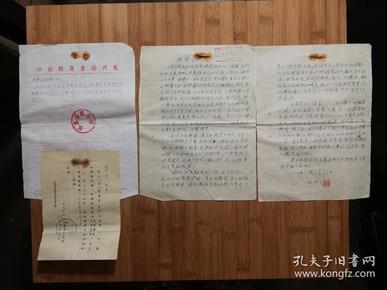 ●五十年代手稿:《理发店的奇事》苏勤业【1957年5月22日16开4面】!