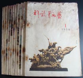 解放军文艺1958年第1-12期11本合售