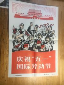 庆祝五一国际劳动节........................20张一套全