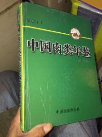中国肉类年鉴(2011)