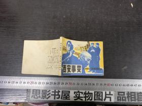 西安事变【一版一印】封面破损