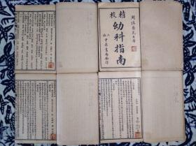 民国上海中原书局石印幼科指南4卷4册全套