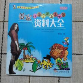 姜宏儿童学画美术形象资料大全银卷