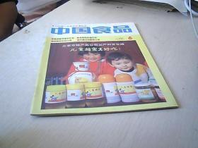 中国食品    1988第6期