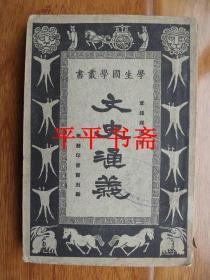 【民国旧书】学生国学丛书:文史通义(32开 民国十五年初版)