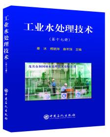 工业水处理技术(第十七册)