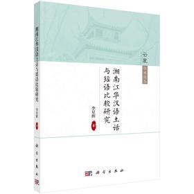 湘南江华汉语土话与瑶语比较研究