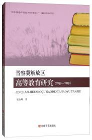 晋察冀解放区高等教育研究(1937-1949)