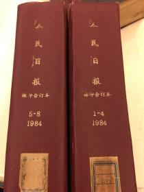人民日报缩印合订本1984年1-8期