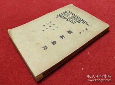 民国十七年《剧本汇刊》上海戏剧协社-商务印书馆【民国初版本】,,