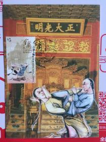 香港金庸小说人物邮票极限明信片 7枚合拍 漫画家李志清先生设计(非官方片)