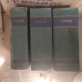 中外旧约汇编1 2 3册印刷锦2300册