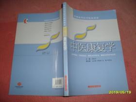 全国高等医学院校教材:中医康复学