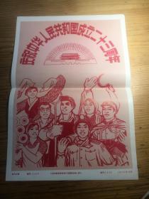 庆祝中华人民共和国成立二十三周年........................20张一套全