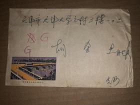 70年代文革实寄封 长沙湘江大桥风景之三封  贴有普票8分邮票1张  带信