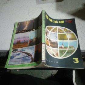 趣味地理3