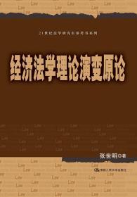 经济法学理论演变原论()