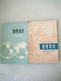 北京市中学课本:地理常识(上下册)