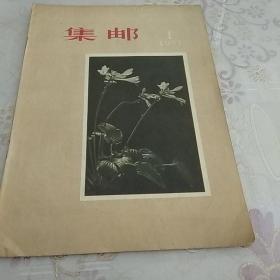 集邮1957年.1.2.3(2本).4.5(2本).6.7.8.10.11.12 共13本合售