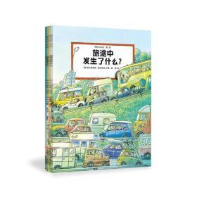 情境认知绘本(第二辑5册  生活情境,提升孩子专注力、观察力)耕林