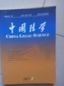 中国法学2017年3