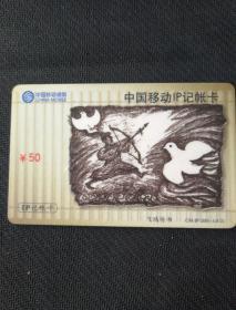 中国移动通信  ¥50   中国移动IP记帐卡  飞鸿传书(4一2)