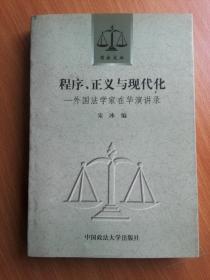 【司法文丛】程序 正义与现代化--外国法学家在华演讲录