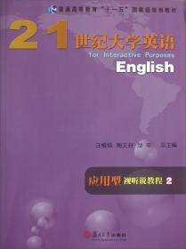 普通高等教育十一五国家级规划教材:21世纪大学英语应用型视听说教程(2)(附光盘)