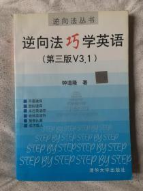 逆向法巧学英语(第三版V3.1)(逆向法丛书)【有防伪标 大32开 2001年3版6印 看图见描述】