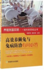 正版现货 高效养獭兔与兔病防治有问必答 养殖致富攻略一线专家答疑丛书 獭兔养殖技术教程书籍 獭兔饲养管理参考书籍