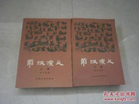 前汉演义(上下册)