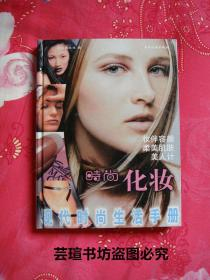 女为悦己者容:《时尚化妆》——现代时尚生活手册(精装)
