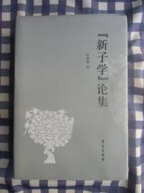 """""""新子学""""论集(精装本)    2014年1版2印,近十品"""