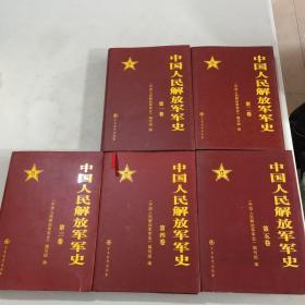 中国人民解放军军史全五卷小16开精装私藏好品