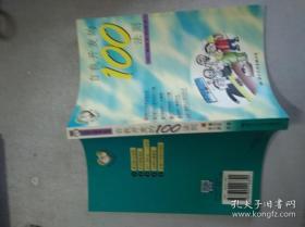 实用  自我开发的100法则 镰田胜 国际文化出版公司