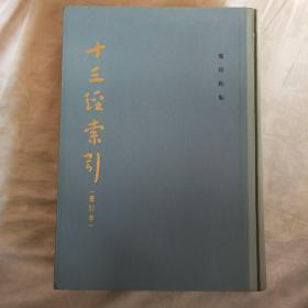十三经索引 中华书局