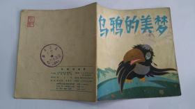 乌鸦的美梦 讽刺江青的彩色连环画