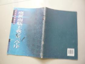 虞世南临王羲之兰亭序 上海书画出版社 封面有墨迹